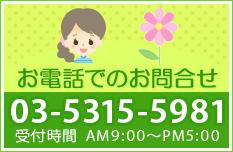 お電話でのお問い合わせ0353155981受付時間 AM9:00~PM5:00